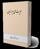 Iranian National Identity  هویت ملی ایرانیان