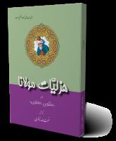 Rumi Hazlyat  هزلیات مولانا
