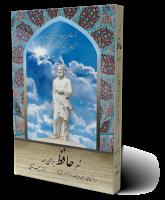 Hafez poems for everyone  شعر حافظ برای همه