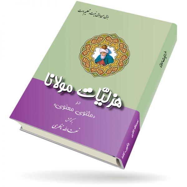 هزلیات مولانا - Hazlyat Molana