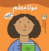 Little Work Mates Teacher Mona مونا معلم – از مجموعه شغل آینـده من