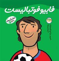 Little Work Mates Fabio Soccer Player  فابیو فوتبالیست از مجموعه شغل آینده من