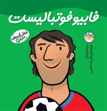فابیو فوتبالیست – از مجموعه شغل آینـده من – ۳