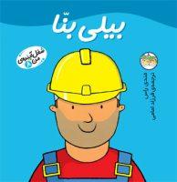 Little Work mates Builder Bill بیلی بنا – از مجموعه شغل آینـده من