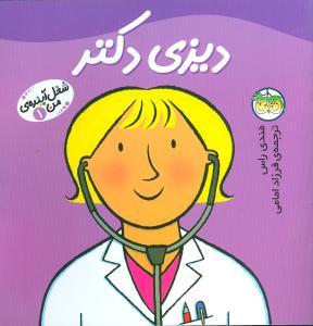 دیزی دکتر – از مجموعه شغل آینـده من – ۱