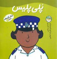Little Work mates Poli Polis پلی پلیس – از مجموعه شغل آینـده من