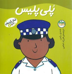 پلی پلیس – از مجموعه شغل آینـده من – ۷