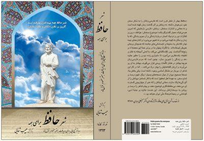 HafezBook_Cover(proof)6