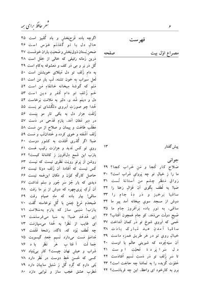 HafezBook_p4