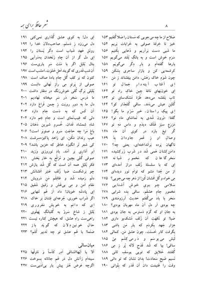 HafezBook_p6