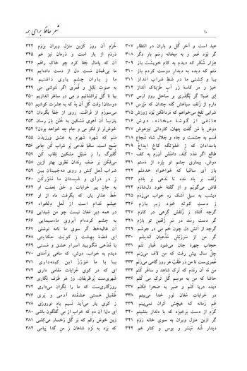 HafezBook_p8