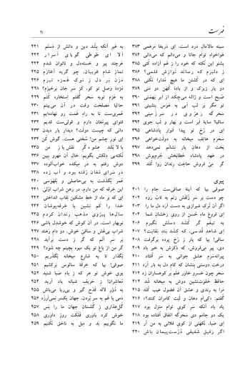 HafezBook_p9
