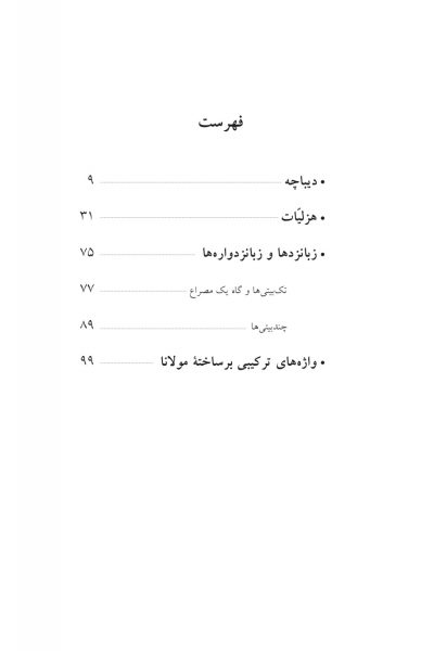 Hazalyat_p5