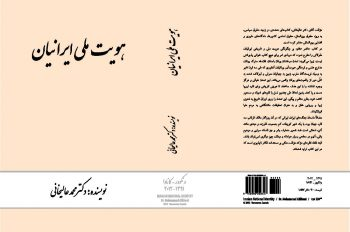 IranianNational_BookCover