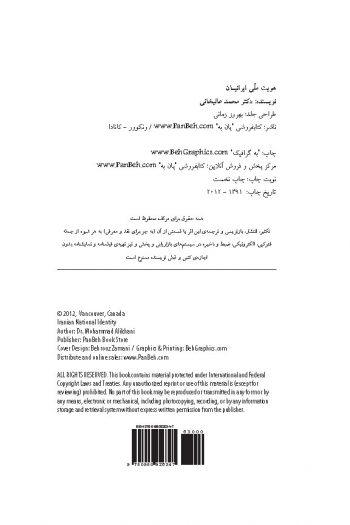 IranianNational_p_Page_002
