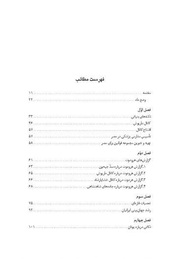 IranianNational_p_Page_003