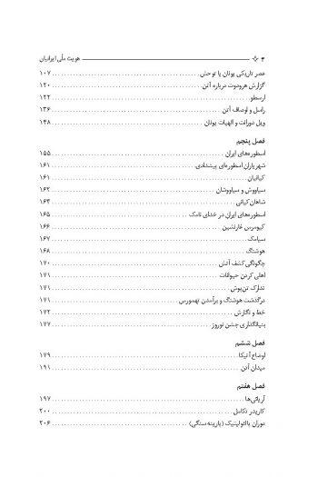 IranianNational_p_Page_004
