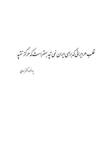 IranianNational_p_Page_009
