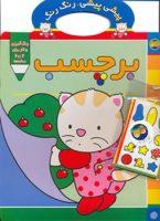 Kitty Kitty, Color Color – Stickers   برچسب از مجموعه پیشی پیشی، رنگ رنگ