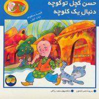 Bald Hassan Story Vol. 1   حسن كچل تو كوچه  دنبال یک کلوچه از مجموعه قصه های منظوم حسن کچل