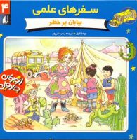 Gets all dried up: a book about deserts – The Magic School Bus – Vol. 4   بیابان پرخطر از مجموعه سفرهای علمی – ۴