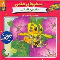 Gardening magic – The Magic School Bus – Vol. 8   جادوی باغبانی از مجموعه سفرهای علمی – ۸