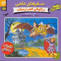 A book about bats – The Magic School Bus – Vol. 12   دراکولای قصر ترسناک از مجموعه سفرهای علمی – ۱۲