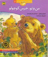 You and Me, Little Bear   من و تو، خرس کوچولو – از مجموعه قصه های خرس کوچولو