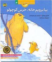 Let's Go Home, Little Bear  بیا برویم خانه، خرس کوچولو – از مجموعه قصه های خرس کوچولو