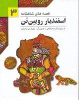 The Invulnerable Esfandyar – Shah-Namehâ Stories   اسفندیار رویین تن – از مجموعه قصه های شاهنامه – ۳
