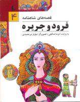 Forood and Jarireh – Shah-Namehâ Stories   فرود و جریره – از مجموعه قصه های شاهنامه  – ۴