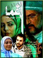Eghma – TV series  اغما – سریال