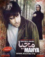 Mahya  محیا
