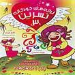 Nasrin Songs Vol. 3  ترانه های نسرین 3 – ترانه های شاد برای کودکان