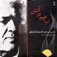 Abraham in the fire – Ahmad Shamloo   ابراهیم در آتش