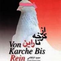 From Karkheh to the Rhine  از کرخه تا راین