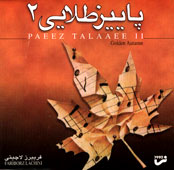 Golden Autumn 2 – Faribourz Lachini  پاییز طلایی ۲