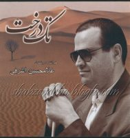 Single tree – Gholamhossein Ashrafi   تک درخت