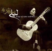 Saghar – Lili Afshar  ساغر