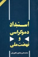 Despotism, Democracy and National Movement  استبداد، دموکراسی و نهضت ملی