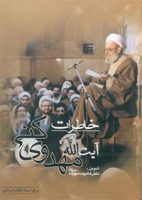 Mahdavi Kanni memories  خاطرات آیت الله مهدوی کنی