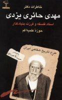 Dr Mahdi Haeri Yazdi memories  خاطرات دکتر مهدی حائری یزدی