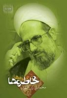 Mohammad Rayshahri memories Vol. 1  خاطره ها – جلد اول
