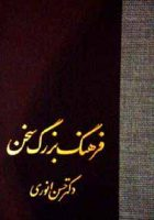 Sokhan dictionary  فرهنگ سخن – یک جلدی