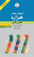 English – Persian Dictionary  فرهنگ هزاره انگلیسی فارسی – ریز چاپ