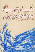 The Seaside, The Leave and The Release   کنار دریا، مرخصی و آزادی / جعفر مدرس صادقی