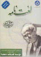 Dehkhoda Dictionary – CD  لغت نامه دهخدا – سی دی