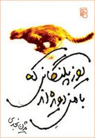 The cheetahs who have been with me