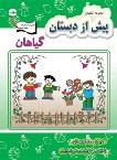 Preschool Teaching Science – Plants  گیاهان – آموزش مفاهیم علوم – واحد کار: کودک در طبیعت