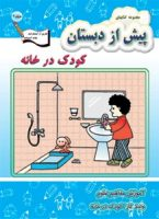 Preschool Teaching Science – Children in Home  کودک در خانه – آموزش مفاهیم علوم – واحد کار: کودک در خانه